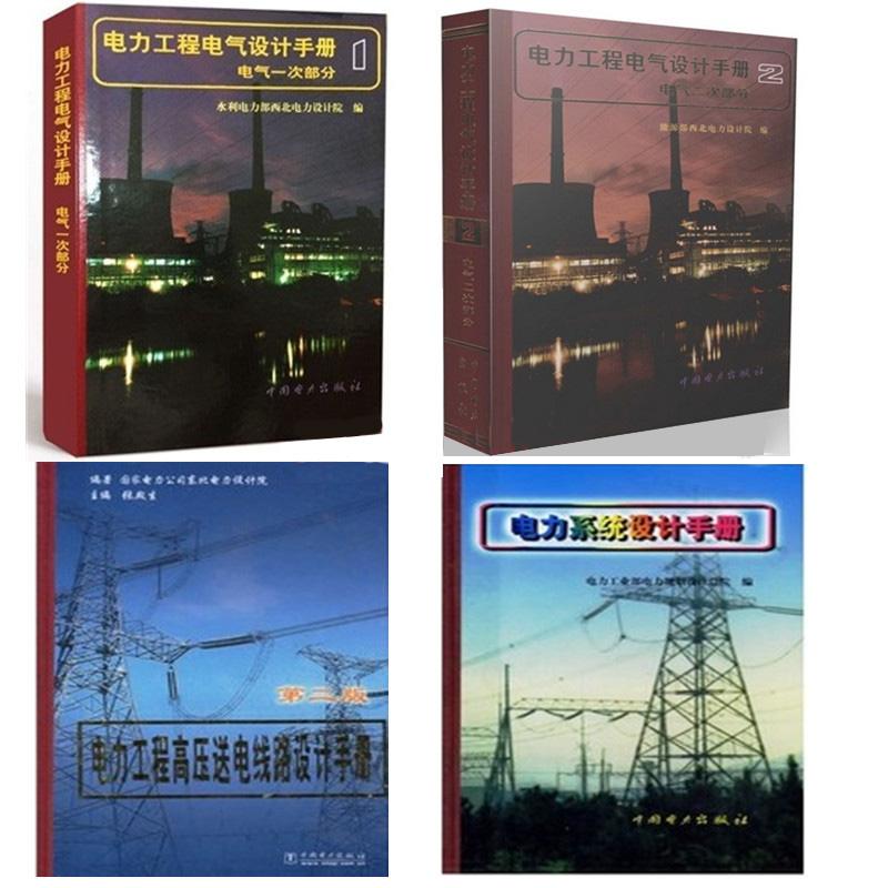 电力工程电气设计手册